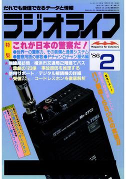 ラジオライフ 1986年 2月号-電子書籍