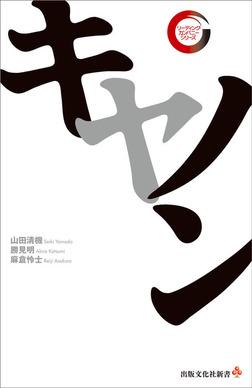 キヤノン リーディング・カンパニー シリーズ-電子書籍
