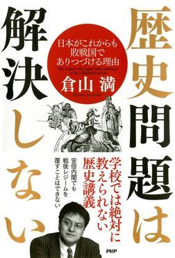 歴史問題は解決しない 日本がこれからも敗戦国でありつづける理由-電子書籍