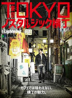 別冊Lightning Vol.209 TOKYOノスタルジック横丁-電子書籍