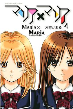 マリア×マリア(4)-電子書籍