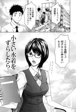 ぬくもり嬢の敏感レッスン 【分冊版 4/8】-電子書籍