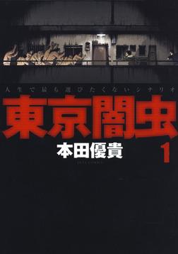 東京闇虫 1巻-電子書籍