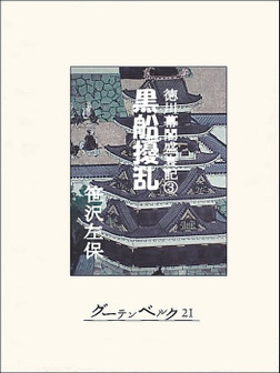 徳川幕閣盛衰記(下)―黒船擾乱-電子書籍