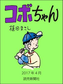 コボちゃん 2017年4月-電子書籍