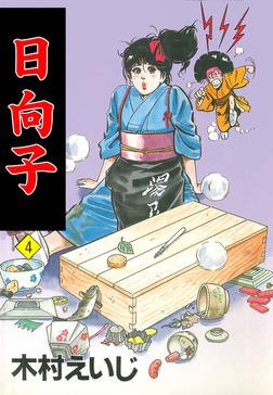 日向子4-電子書籍