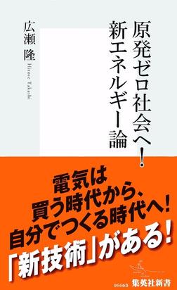 原発ゼロ社会へ! 新エネルギー論-電子書籍