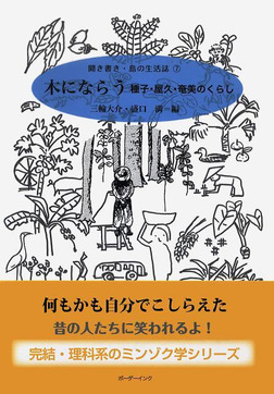 木にならう 種子・屋久・奄美のくらし-電子書籍
