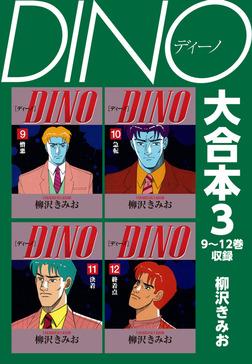 DINO 大合本3 9~12巻収録-電子書籍