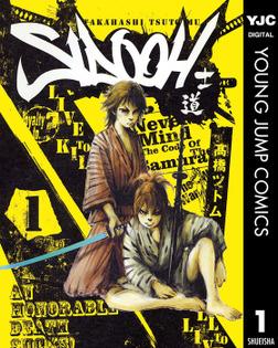 SIDOOH―士道― 1-電子書籍