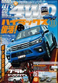 LET'S GO 4WD【レッツゴー4WD】2017年11月号