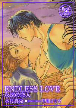 ENDLESS LOVE-電子書籍