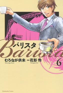 バリスタ 6巻-電子書籍