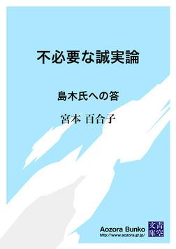 不必要な誠実論 島木氏への答-電子書籍