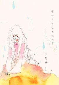 ゆびのわものがたり(1)