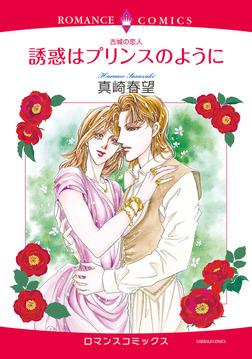 古城の恋人 誘惑はプリンスのように-電子書籍