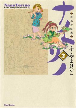 ナノトリノ  - 花鳥波絵巻 - 2巻-電子書籍