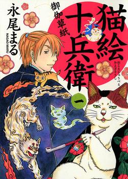 猫絵十兵衛 ~御伽草紙~ / 1-電子書籍