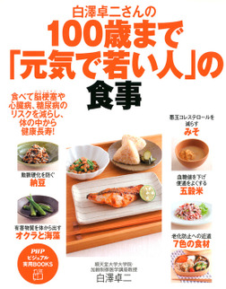 白澤卓二さんの100歳まで「元気で若い人」の食事-電子書籍