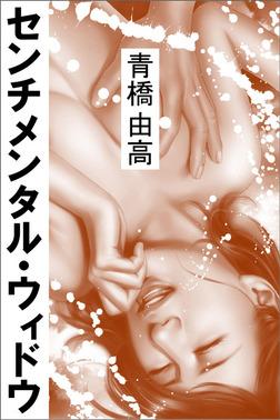 センチメンタル・ウィドウ-電子書籍