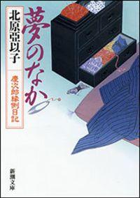 夢のなか―慶次郎縁側日記―