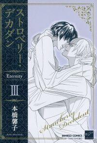 ストロベリー・デカダン Eternity III