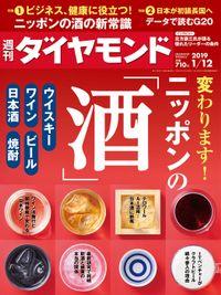 週刊ダイヤモンド 19年1月12日号