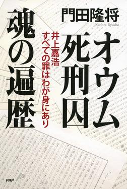 オウム死刑囚 魂の遍歴 井上嘉浩 すべての罪はわが身にあり-電子書籍