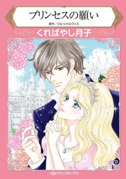 プリンセスの願い-電子書籍