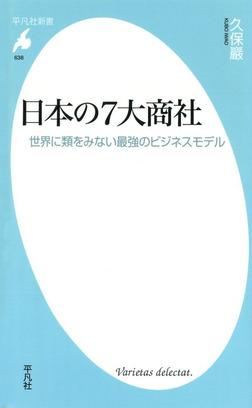 日本の7大商社-電子書籍