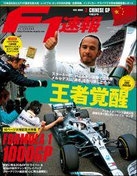 F1速報 2019 Rd03 中国GP号