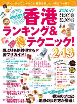 地球の歩き方MOOK 香港 ランキング&マル得テクニック! 2016-2017-電子書籍