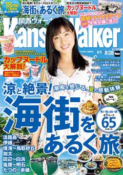 KansaiWalker関西ウォーカー 2018 No.17-電子書籍