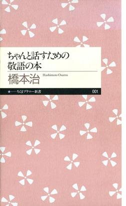 ちゃんと話すための敬語の本-電子書籍