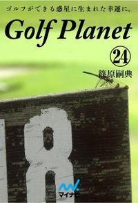 ゴルフプラネット 第24巻 読んでからするゴルフは読まないゴルフに勝る