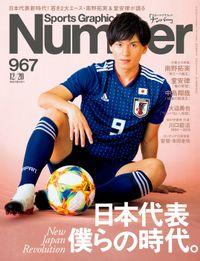 Number(ナンバー)967号