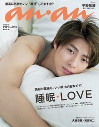 anan(アンアン) 2019年 9月11日号 No.2166 [睡眠LOVE]