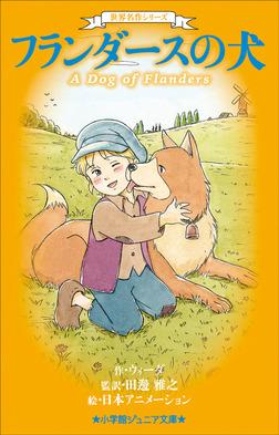 小学館ジュニア文庫 世界名作シリーズ フランダースの犬-電子書籍