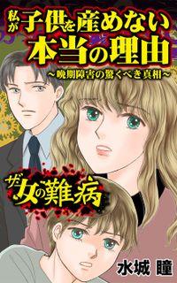 私の人生を変えた女の難病Vol.1(スキャンダラス・レディース・シリーズ)