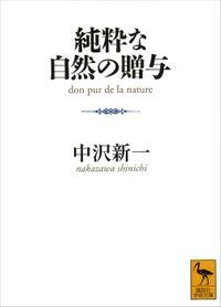 純粋な自然の贈与(講談社学術文庫)