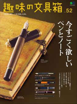 趣味の文具箱 Vol.52-電子書籍