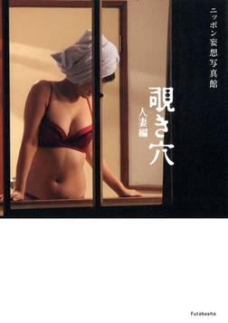 ニッポン妄想写真館 覗き穴 人妻編-電子書籍