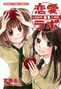 恋愛ラボ 1巻