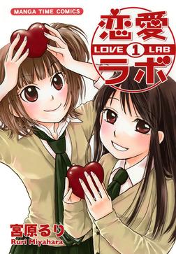 恋愛ラボ 1巻-電子書籍