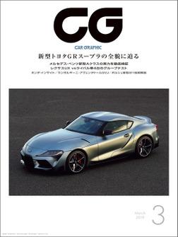 CG(CAR GRAPHIC)2019年3月号-電子書籍