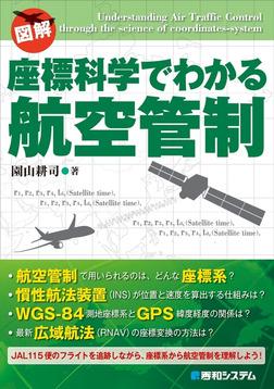 座標科学でわかる航空管制-電子書籍
