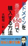 jpドメインを最安値650円で購入する方法