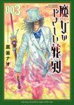 魔女のやさしい葬列(3)【電子限定特典ペーパー付き】
