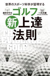 ゴルフ新上達法則(ワッグルゴルフブック)