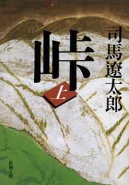 峠(上)-電子書籍